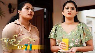 Aaliya | Episode 71 - (2021-07-12) | ITN Thumbnail