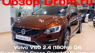 Volvo V60 2.4 D4 (180 Л.С.) Awd Geartronic Cross Country Summum - Видеообзор