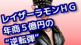 【芸能トピックス】レイザーラモンHG、月収7000円から年商5億円...