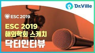ESC 2019 유럽심장학회 닥터인터뷰 - 성균관의대 …