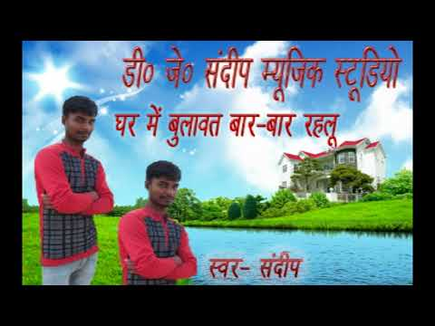 d j sandeep video