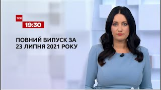 Новини України та світу   Випуск ТСН.19:30 за 23 липня 2021 року