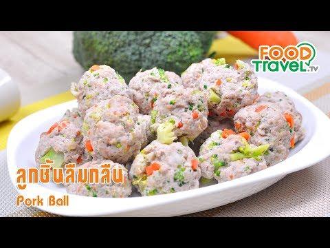 ลูกชิ้นลืมกลืน | FoodTravel ทำอาหาร - วันที่ 21 Jul 2019