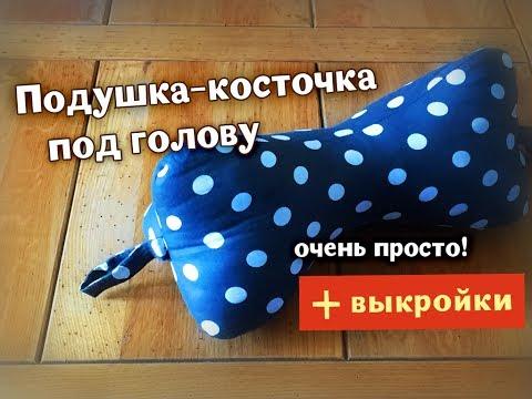 Подушка под голову (подкова) купить в Москве, цена
