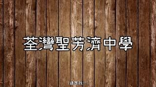 Publication Date: 2018-06-30 | Video Title: 荃灣聖芳濟中學 2012-2018 6D班 畢業回顧短片