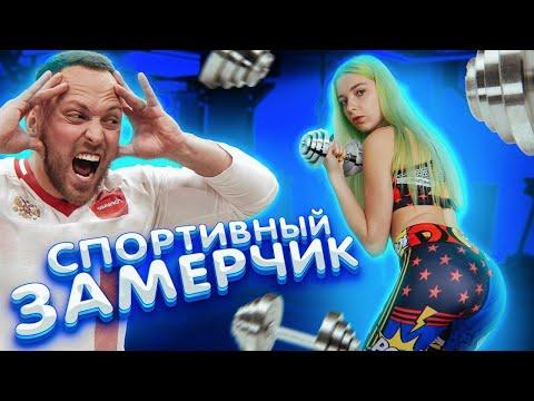 СПОРТИВНАЯ ПОПКА - ЗаМЕРЧик одежды от Леши Столярова