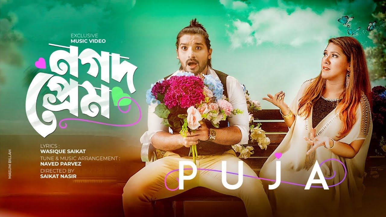 Nogod Prem || নগদ প্রেম || Puja || Sanj John || Saikat Nasir || Eid Exclusive