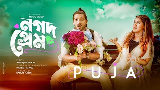 Nogod Prem Puja Mp3 Song Download