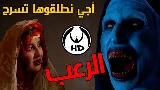 آجي نطلقوها تسرح على الأفلام المغربية : الرعب