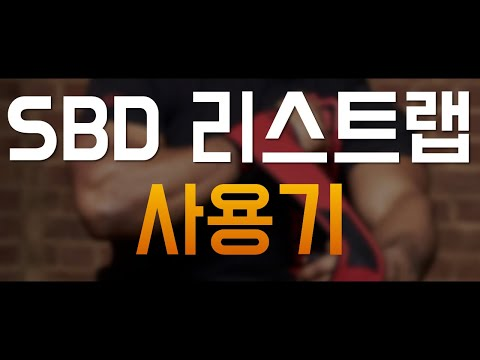 SBD 리스트랩 (wrist wrap, 손목보호대, feat.WSF 리스트랩) 사용기 - 파워리프팅 장비