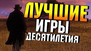 ЛУЧШИЕ ИГРЫ ДЕСЯТИЛЕТИЯ   Топ 30 игр 2010 2020 ч.3