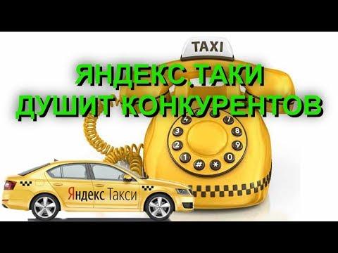 Яндекс такси вызвать по телефону - реально!