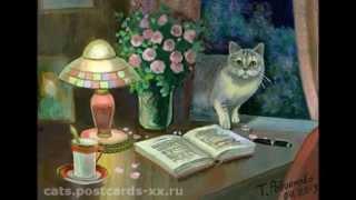 Жизнь кошек. Художник Татьяна Родионова. Часть 1.