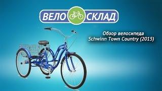 Обзор велосипеда Schwinn Town Country (2015)(http://www.velosklad.ru/velosipedy/bike/13073/schwinn-town-country/ Артикул: 1113073 Вес: 23 кг Рама: Алюминий Вилка: Жесткая Обода: Одинарные..., 2015-06-29T20:25:45.000Z)