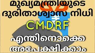 HOW CAN I GET CM RELIEF FUND | CMDRF KERALA | മുഖ്യമന്ത്രിയുടെ ദുരിതാശ്വാസനിധി അപേക്ഷ എങ്ങനെ