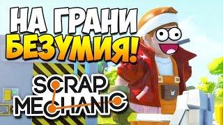 Scrap Mechanic | НА ГРАНИ БЕЗУМИЯ! (без модов)
