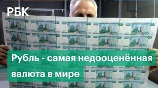 Почему рубль самая недооценённая валюта в мире