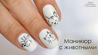 Маникюр с животными. Дизайн ногтей гель-лаком в черно-белом цвете