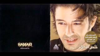 Mohamed Hamaki - Ya Reet 2006 \ محمد حماقي -  يا ريت