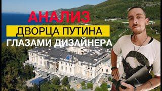 Дворец Путина глазами дизайнера или архитектора !