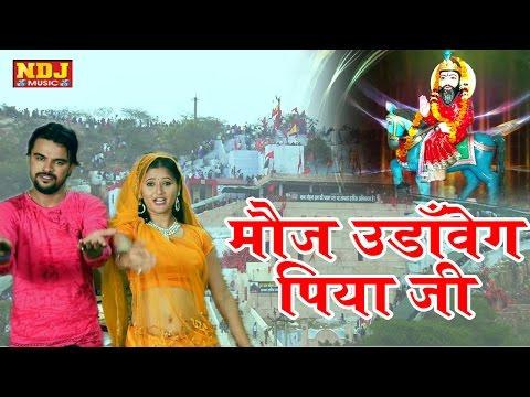 Mouj Udawange Piya Ji - मौज उडावाँगे पिया जी - Baba Mohan Ram Bhajan -Sonu Garanpuria,Anjali Raghav