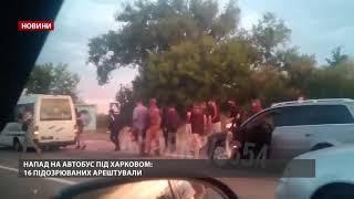 Розстріл автобуса під Харковом: суд заарештував усіх 16 підозрюваних