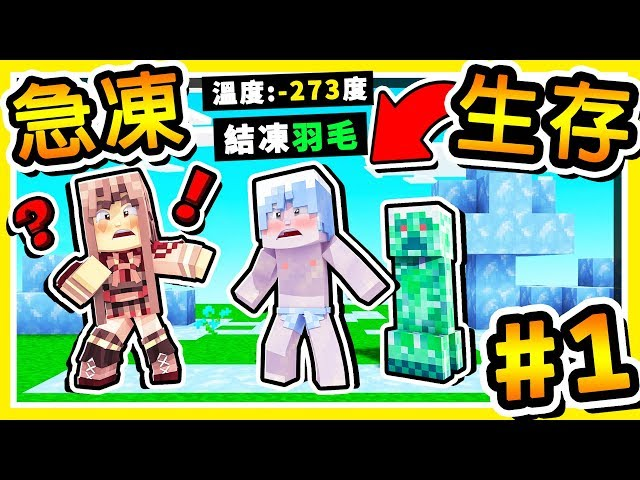 Minecraft【極限生存】麥塊但你碰の東西【都會結冰】😂!!【絕對無法】生存超過60秒鐘 !! 全字幕