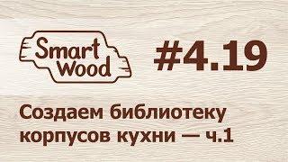 Раздел 4 Урок №19. Создание Библиотеки корпусов кухни — ч.1