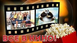 """""""Все в кино!"""" Кунг-фу Панда 3 и Зачетный препод 2"""