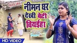 VIDEO  यह #विवाह गीत देख कर हर बाप का कलेजा दहल जायेगा - #निमन घर देखी  बेटी बियईहा - Mira  Minakchi