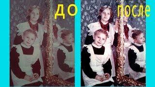 Как улучшить старые фото