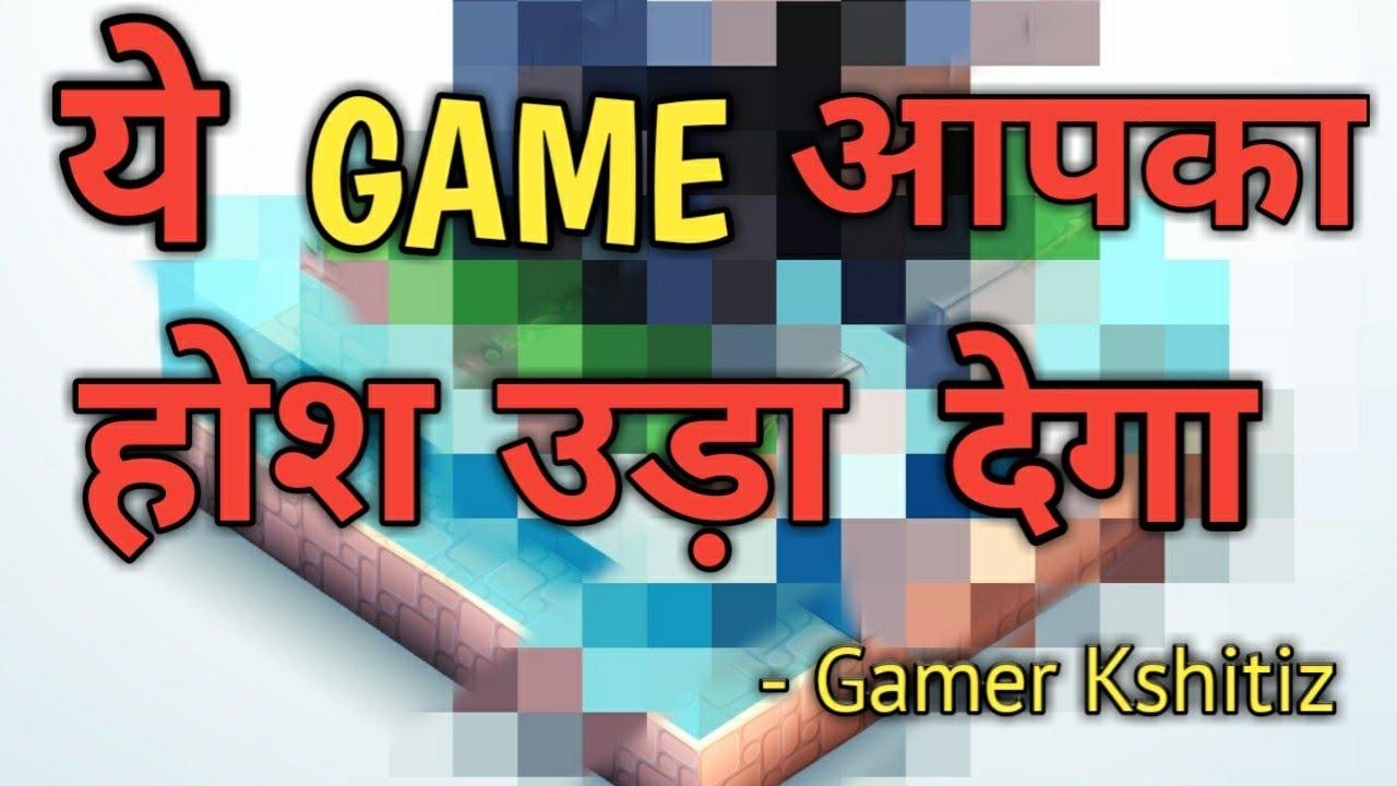 ये GAME आपके होश उड़ा देगा || GAMER KSHITIZ - YouTube