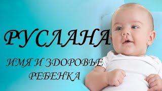 Руслана. Имя и здоровье ребенка. Имена для девочек