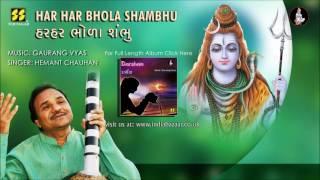Har Har Bhola Shambhu: Bhajan by Hemant Chauhan | Album: Darshan | Music: Gaurang Vyas