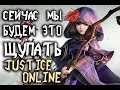 Justice online - Новая Китайская ММО от Netease. Скоро локализация в России?