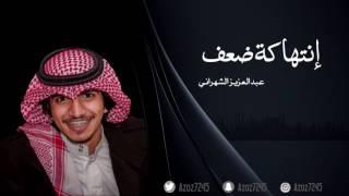 انتهاكة ضعف | عبدالعزيز بن سعيد
