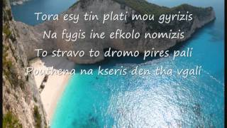 Opa Opa - Antique Lyrics On Screen!