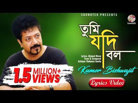 Kumar Bishwajit - Tumi Jodi Bolo | তুমি যদি বল | Lyrics Video | Bangla Hit Song | Soundtek