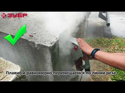 """Правильное использование штробореза """"ЗУБР"""" арт.ЗШ-1500"""