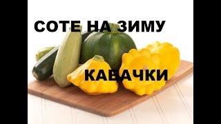 Соте Из Кабачков ( Баклажанов). Вкусные  Заготовки Из Кабачков