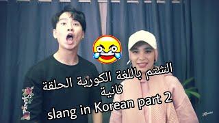 الحلقة 3 : تعلم  كيف تشتم باللغة الكورية في اسرع وقت / Learn with me how to Slang in korean part 2