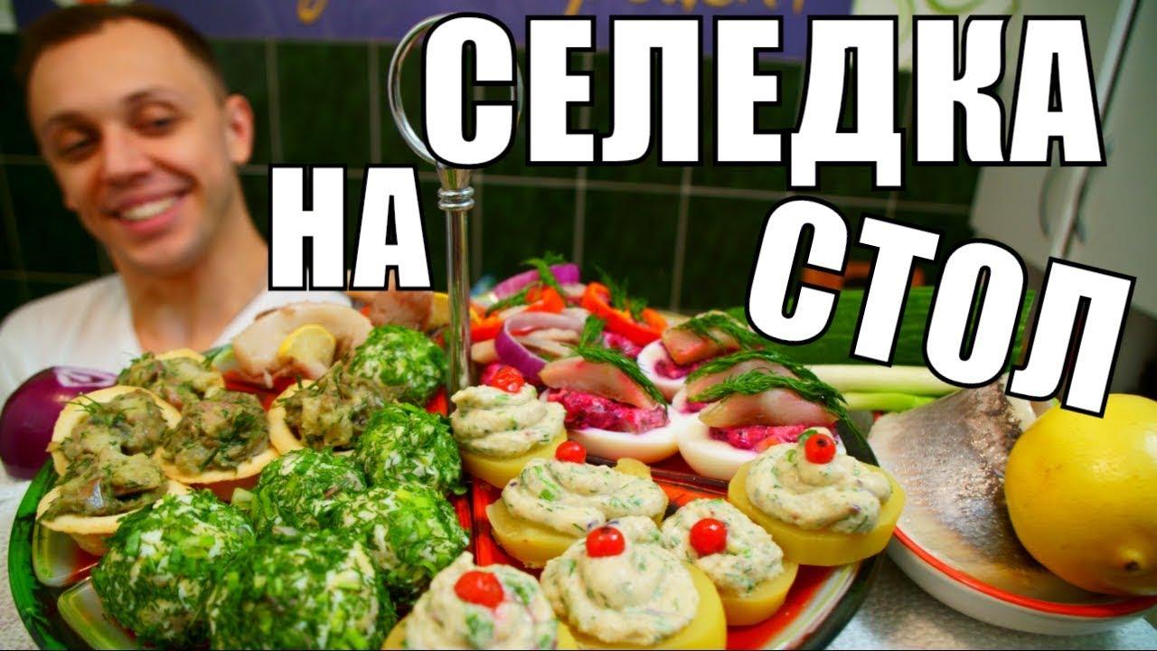 Селедка - 5 рецептов закуски на праздничный стол! Просто отвал башки!