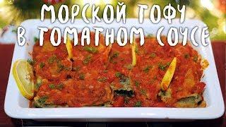 Новогодние рецепты. Морской тофу в томатном соусе (веган)