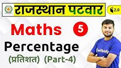 3:30 PM - Rajasthan Patwari 2019 | Maths by Sahil Sir | Percentage (प्रतिशत) (Part-4)