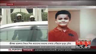 জায়ানের মরদেহ গ্রহণ করতে বিমানবন্দরে তার স্বজনরা | Jayan | Somoy TV