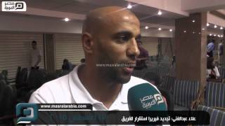 مصر العربية   علاء عبدالغنى: تجديد فيريرا استقرار للفريق