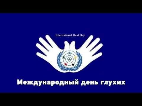 Картинки по запросу Международный день глухих