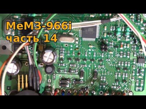 МеМЗ-966i часть 14