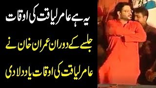 What Imran Khan did with Amir Liaquat Hussain in PTI Jalsa | MUST WATCH |