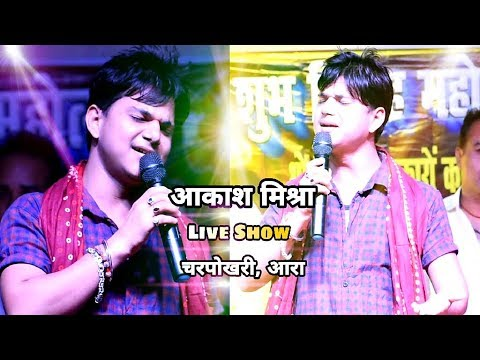 आकाश मिश्रा Live Show - महुआ चैनल के विजेता Akash Mishra पहली बार चरपोखरी आरा मे